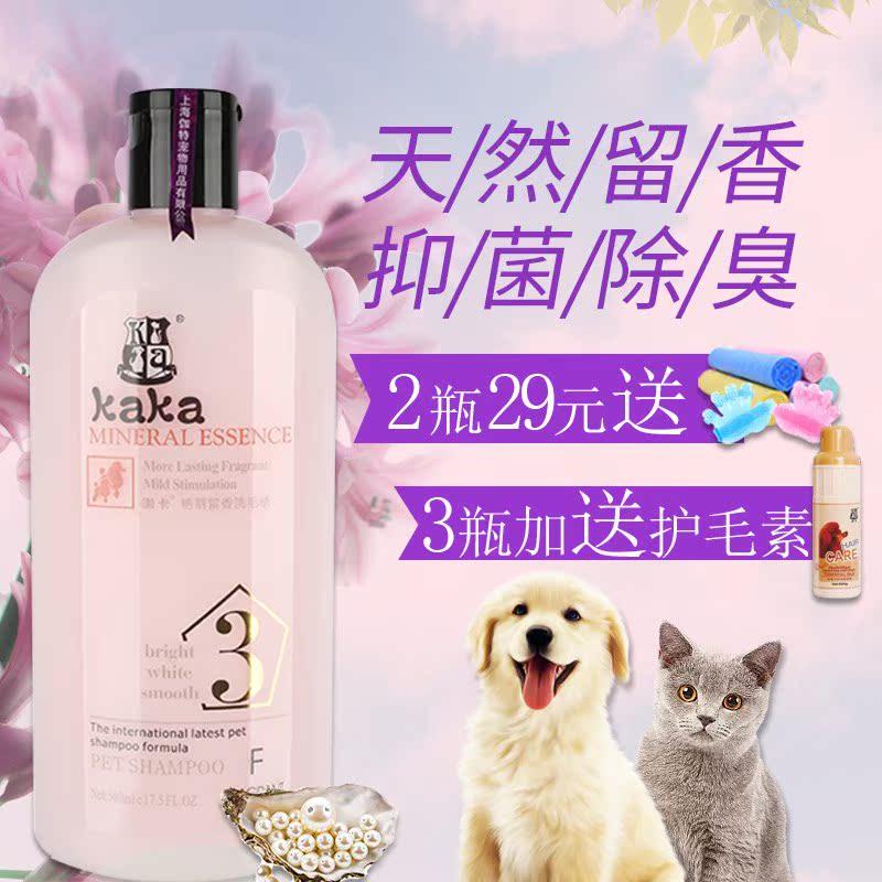 咖卡狗狗香波沐浴露泰迪金毛萨摩比熊宠物用品猫咪幼犬杀菌除臭