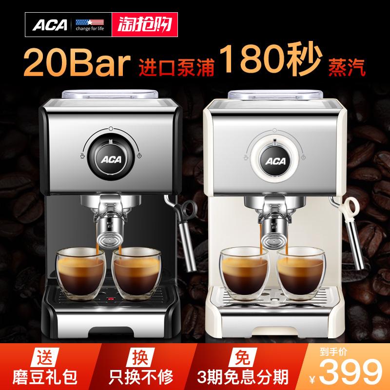 ACA北美电器ES12A咖啡机家用商用意式全半自动小型蒸汽奶泡