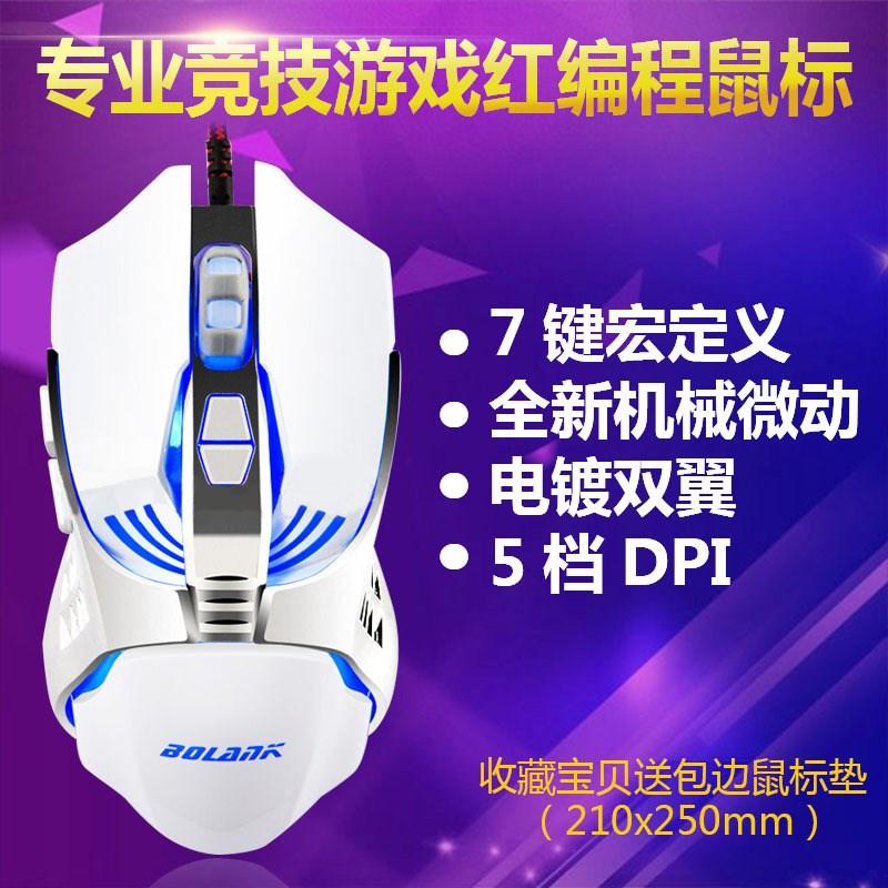 包邮宏定义机械电竞静音游戏有线限USB笔记本电脑有声鼠标LOLCF