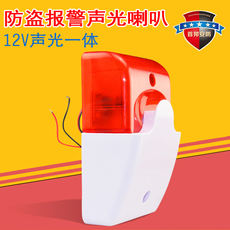 12V 103 sound and light alarm 103 wired alarm host sound and light alarm horn
