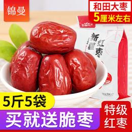 锦曼新疆特产和田特级大枣5斤装500g*5袋包邮骏枣干果一级大红枣