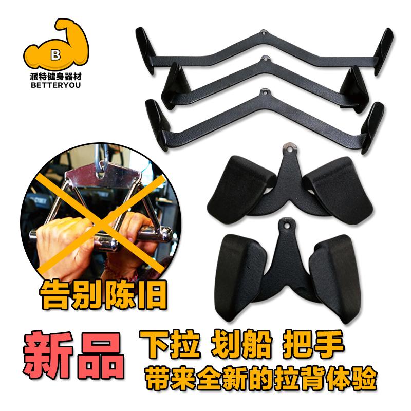 力量器械高拉下拉杆划船把手健身房器材坐姿包胶飞鸟配件拉手拉背