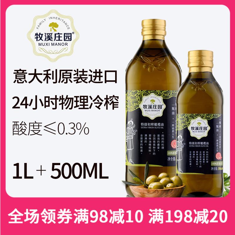 牧溪庄园1L+500ML意大利进口特级初榨橄榄油孕妇食用油小瓶  礼袋