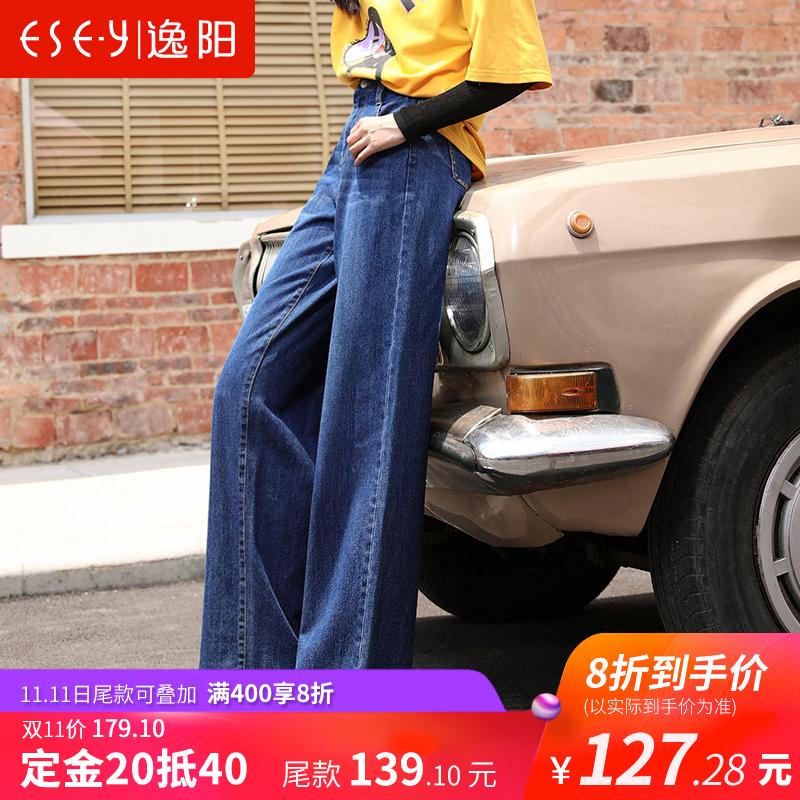 预售逸阳牛仔阔腿裤女秋季2018新款韩版宽松高腰显瘦复古毛边长裤