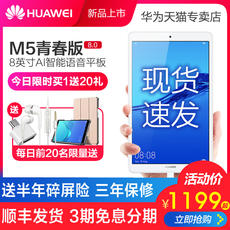 Huawei 2019 new M5 youth version 8 inch 10 Android smart ultra-thin big screen to eat chicken tablet full Netcom mobile phone call official flagship store genuine two-in-one pad genuine