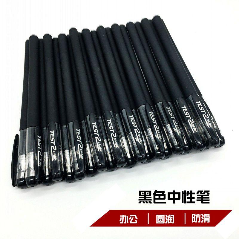 中性笔批发黑色水笔0.5MM笔芯水性笔考试专用签字笔办公文具用品