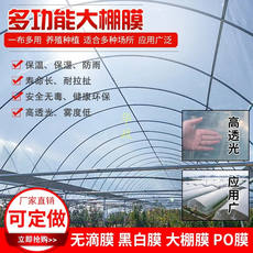 Imported no drip film thick transparent PO film greenhouse greenhouse vegetable greenhouse film culture black and white film anti-fog film