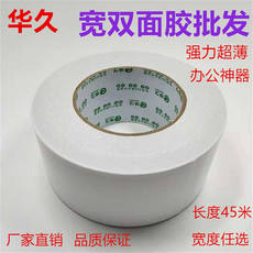 Wide double-sided adhesive wholesale Strong fixed ultra-thin high-viscosity office student manual double-sided tape 4/5/6 cm