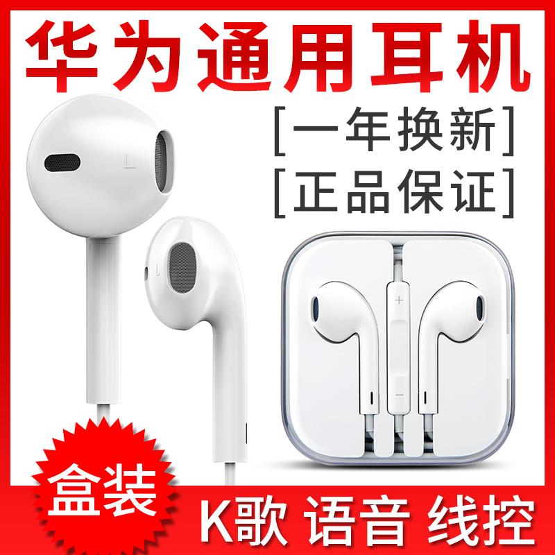适用华为手机耳机p10p9荣耀v10/v9/9入耳式原配nova2s/plus/p20pro通用耳机mate9/mate10麦芒5