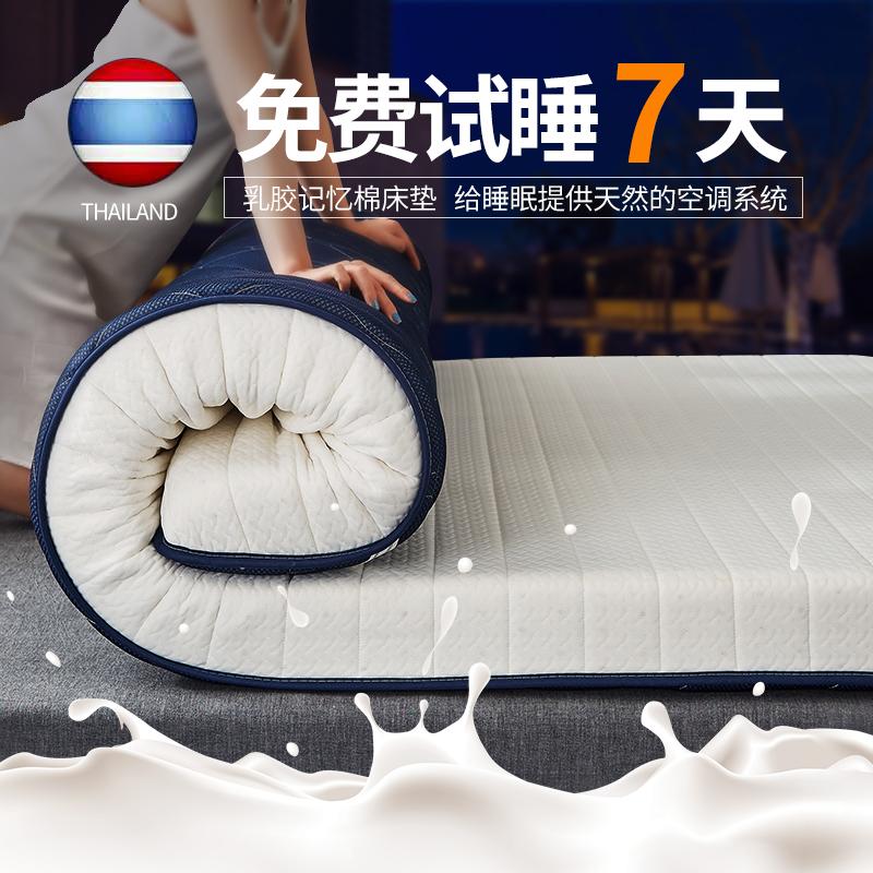 乳胶床垫加厚记忆棉榻榻米海绵垫单人1.5家用1.8床褥垫子可定做