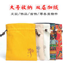 Large storage bag cotton and linen wenwan cloth bag velvet bag bundle mouth drawstring bag jewelry jewelry bag packaging bracelet bag
