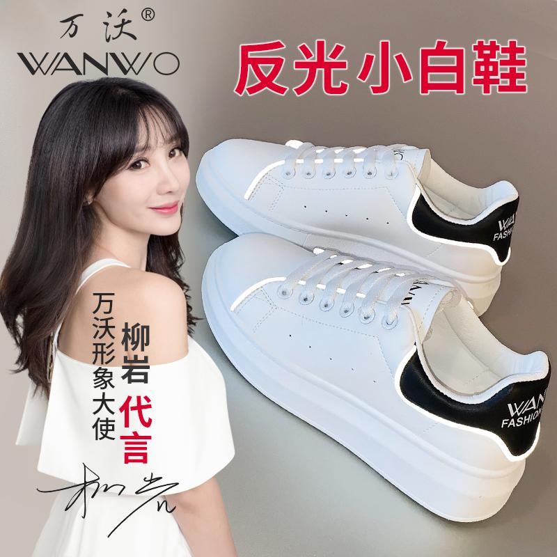 万沃柳岩代言小白鞋女2019夏季新款百搭平底板鞋潮鞋网红休闲女鞋
