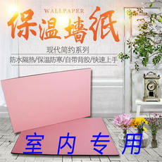 Insulation cotton moisture-proof insulation cotton indoor wall home sun room roof insulation foam board self-adhesive wallpaper material