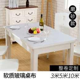 软质玻璃整卷PVC桌布透明磨砂塑料膜防水防烫餐桌垫水晶板5米10米