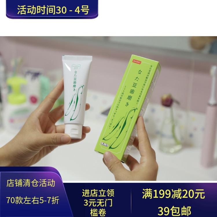美函家新品 9.21新品出日本牙膏