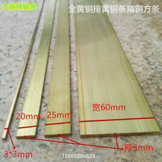 Large forest pure copper solid flat brass strip copper row repair seam copper strip anti-slip floor bead 3mm multi specification