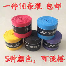 [10 loaded]13 yuan Badminton clap rubber pressure point with tennis tennis keel non-slip winding tape