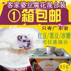 罗浮山惠州特产客家婆山水豆腐花包邮原味红豆冰糖黑豆豆腐花