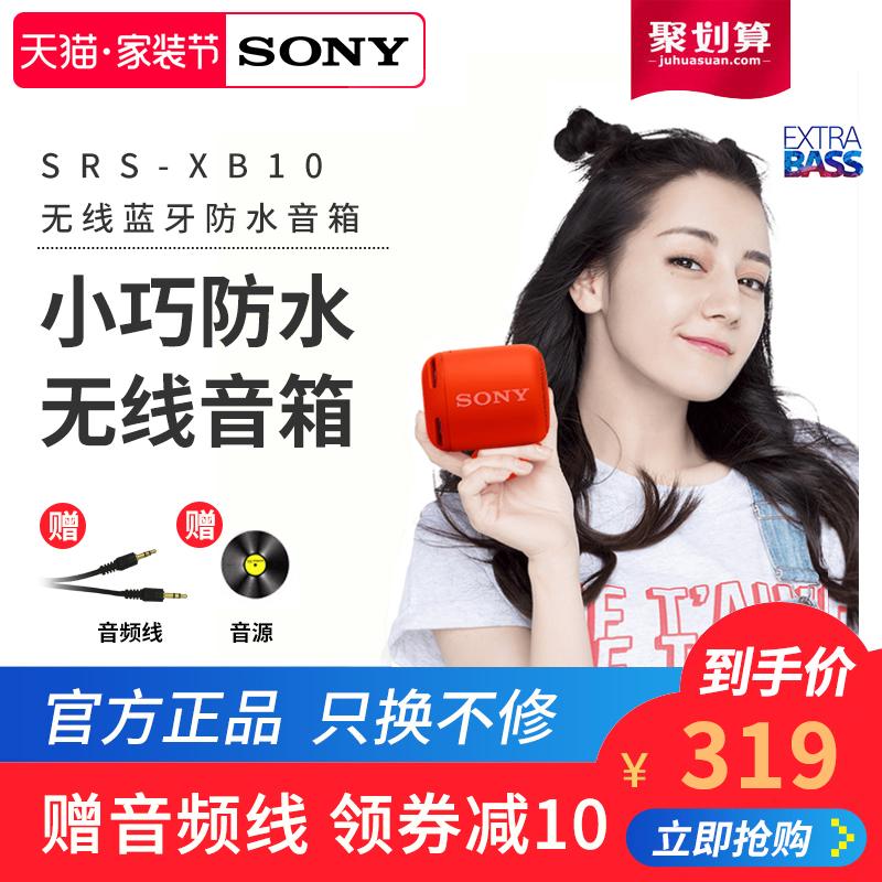 Sony/索尼 SRS-XB10无线蓝牙音箱手机重低音炮家用钢炮迷你小音响户外防水电脑车载扩音播放器便携式收款音响