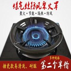 炉架支架煤气灶防风罩节能圈台式火架档火圈奶锅单灶网罩液化气天