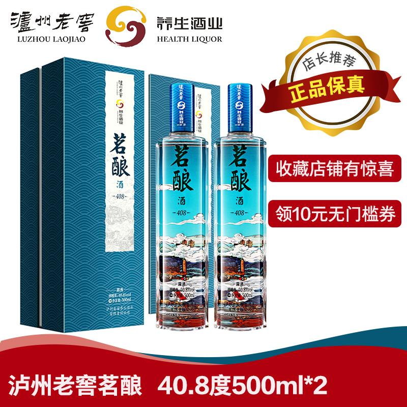 泸州老窖 茗酿(408)40.8度500ml*2瓶 露酒 白酒礼盒装 送礼佳品