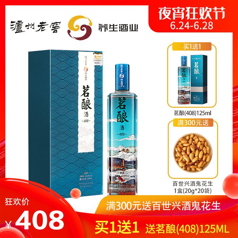 泸州老窖茗酿酒40.8度500ml 露酒 白酒礼盒装 单瓶商务精英酒