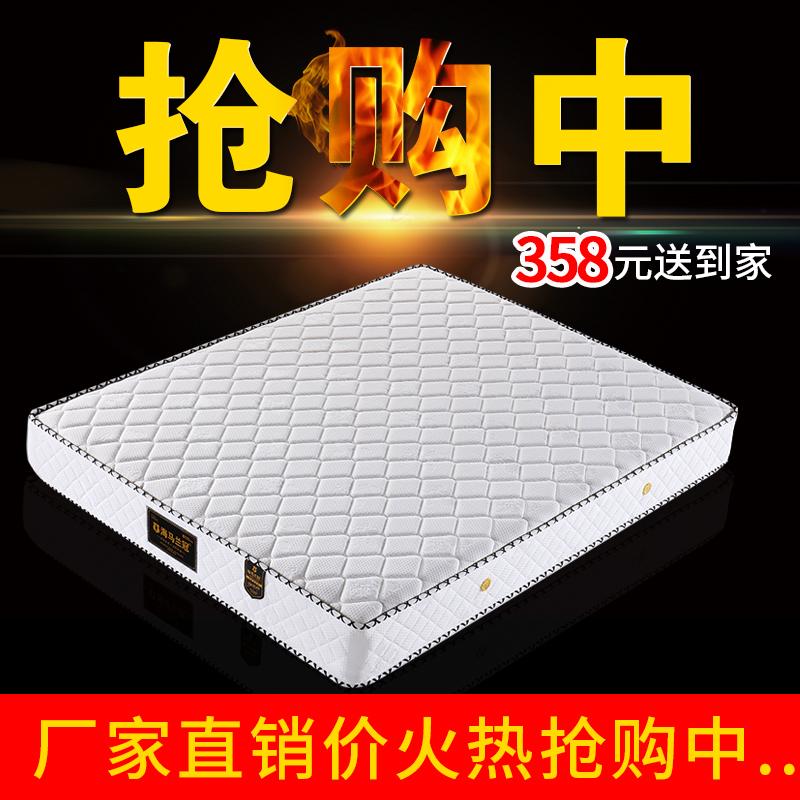 海马20cm厚床垫1.8m床经济型双人乳胶1.5m床椰棕床垫1.2米席梦思