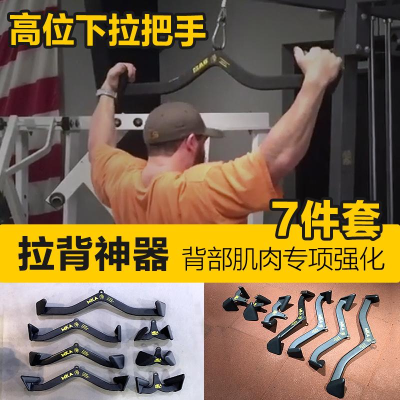 拉背神器划船高位下拉把手低拉对握拉背把手包胶练背健身训练杆器
