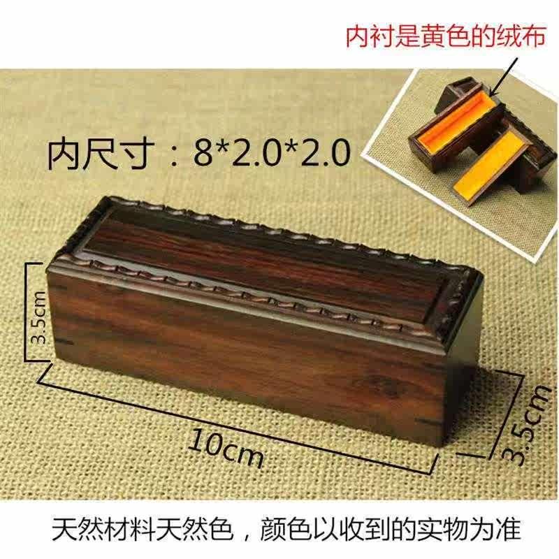优良卓越盒子带印泥章盒子红木盒章盒私章印章锦盒图章制作条形