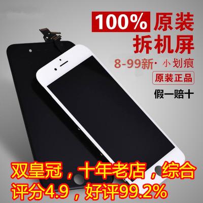iPhone6苹果6代原装拆机屏幕 原装液晶总成 6代手机屏幕 6代液晶