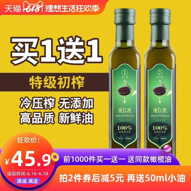 渝江源特级初榨橄榄油食用油小瓶纯正植物油孕妇宝宝烹饪炒250ml