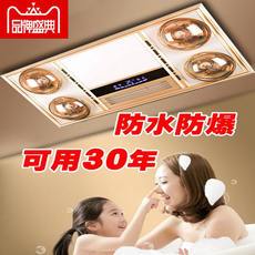 Yuba integrated ceiling four lights three-in-one multi-function lamp warm aluminum buckle plate bathroom embedded 3060 Yuba lamp