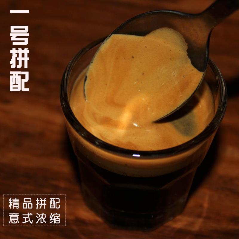 弗莱士下单烘焙1号拼配意式浓缩咖啡豆意大利咖啡可现磨黑咖啡粉