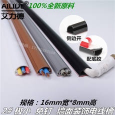 Fire-retardant pvc trunking wall mounted wall hidden wire interior decoration mahogany color cable casing very small