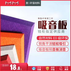 Polyester fiber sound absorbing panel sound insulation board wall decoration material theater ktv piano room kindergarten 9mm fire retardant