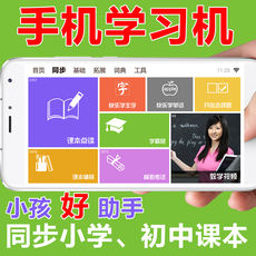 Mobile phone learning machine elementary school junior high school synchronous textbook textbook Android tablet language number point reading machine learning software