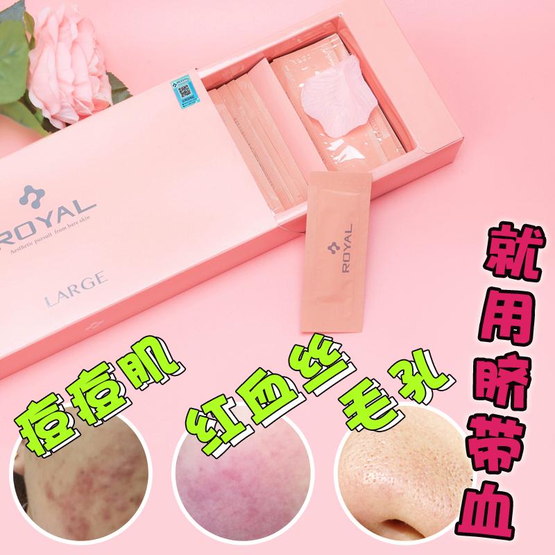 尹晓惠日本royal皇家脐带血干细胞引流精华液单片90片收缩毛孔