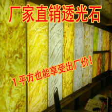 Translucent stone translucent plate alabaster Meijie stone pearl jade artificial stone hotel KTV background wall ceiling
