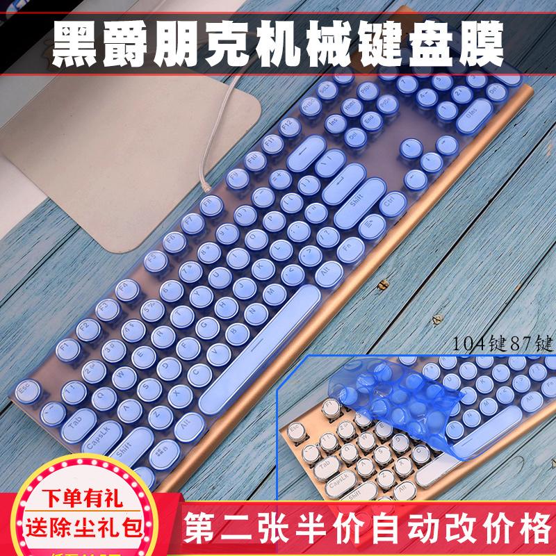 黑爵AK40无极机械键盘保护膜朋克RK新盟雷神K60T-S防尘罩套圆键帽