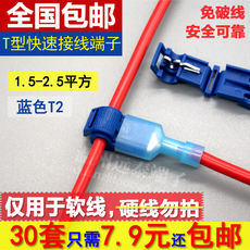 T-type free break wire fast wire terminal connector connector joint lossless wire connector wire clip