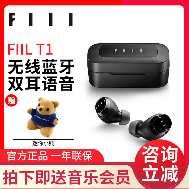 汪峰FIIL T1双耳真无线迷你超小隐形耳塞运动跑步蓝牙5.0防水耳机