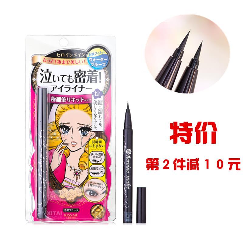 日本 KISS ME梦幻泪眼持久不晕染眼线液笔防水极细液体眼线笔