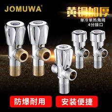 Jiu Mu Wang 304 stainless steel triangle valve copper household hot and cold water angle valve water heater thickening one into two out valve