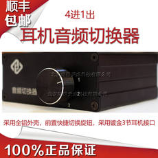 Hifi audio switcher 4 in 1 out switch headphone switcher lossless bottomless noise switcher 3.5 interface