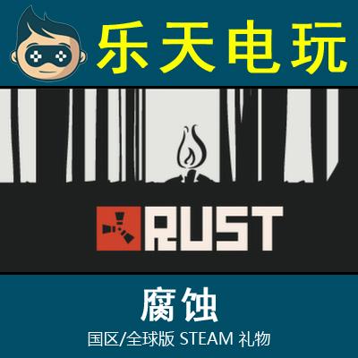 PC正版 RUST 腐蚀 国区Steam礼物 全球激活码CDKey 自动发货