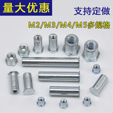 Clamping studs hex long 锣 mother small bso m2 m3 m4 m5 m6 chassis nail iron blind hole nut column sheet metal