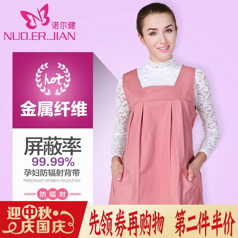 防辐射孕妇装正品夏季内穿四季电脑防辐射服围裙银纤维连衣裙上衣