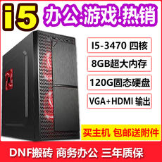 Core i3/i5/i7 office computer quad-core 8G memory desktop computer host assembly machine DNF moving brick host