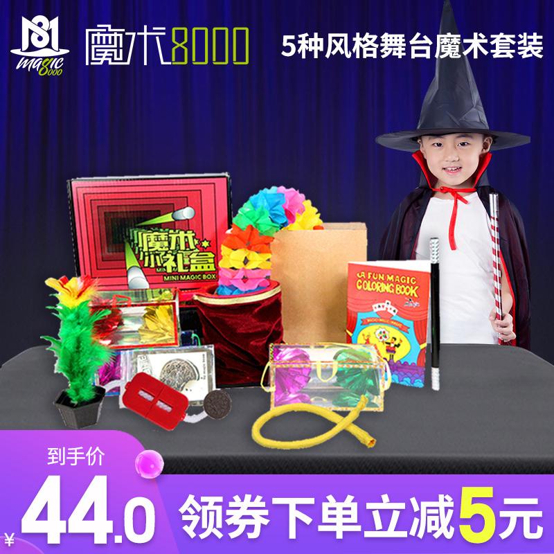 魔术8000道具 儿童工具小变魔术套装表演 小学生演出全套 盒子
