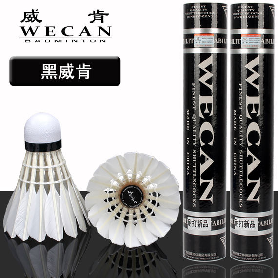 Authentic black Weiken/WECAN badminton resistant to professional competition training ball not bad 12 pack